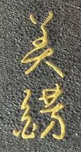 Photo: Signature found on Quality zogan work