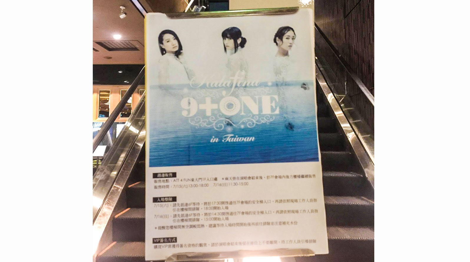 "【迷迷歌單】Kalafina ""9+one"" in Taiwan 第二日"