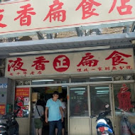 液香扁食店