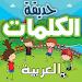 حديقة الكلمات العربية : تعلم اللغة العربية واستمتع  Icon