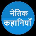 Moral Stories Hindi