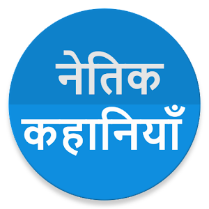 How to download Moral Stories Hindi 1 2 mod apk for android