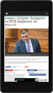 Bulgaria News | Bulgaria Newspapers - náhled
