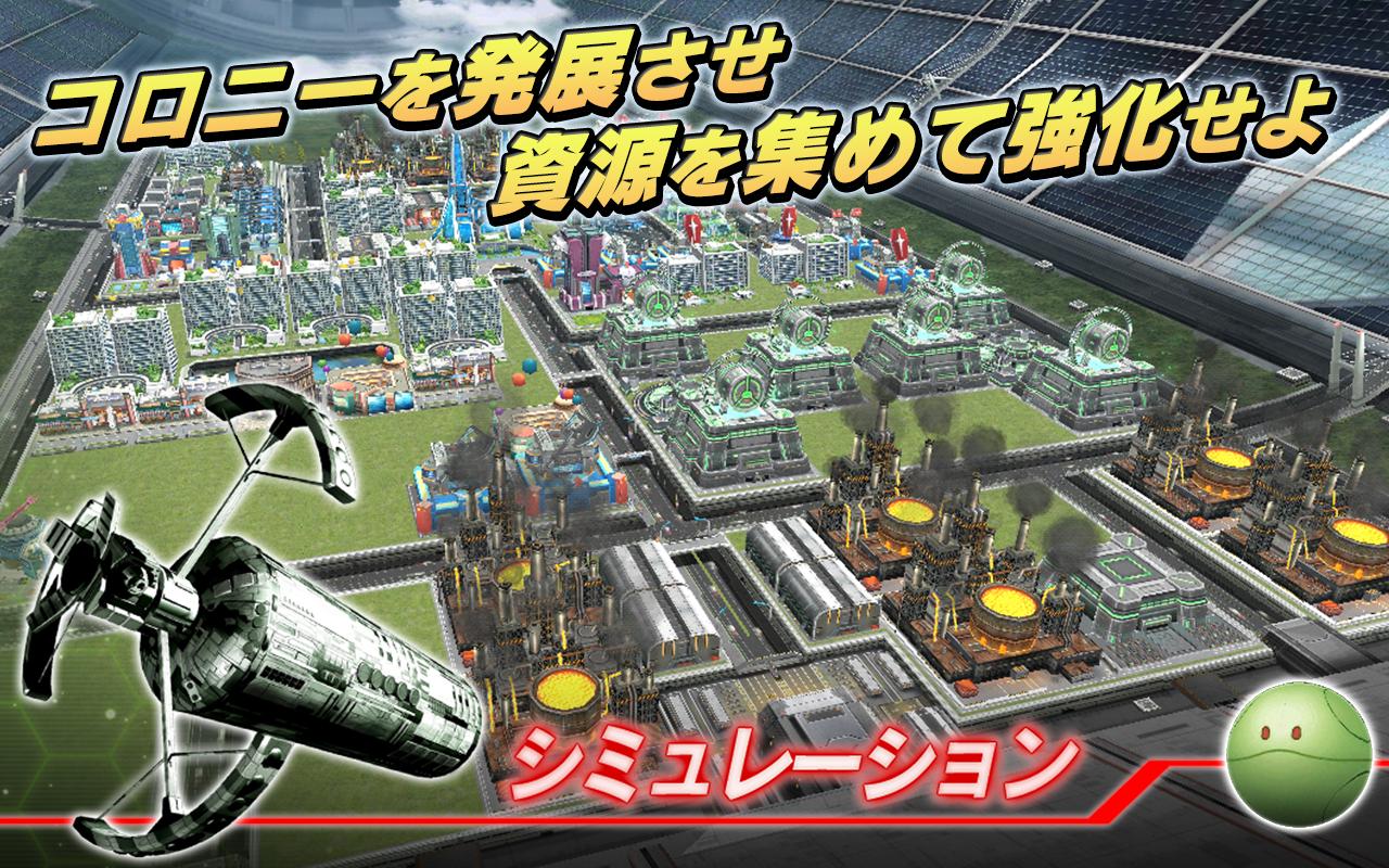 ガンダムコンクエスト- screenshot