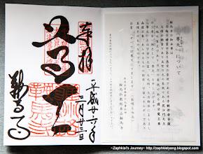 Photo: 京都 鞍馬寺 平成26年3月23日