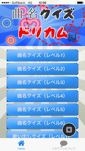 曲名クイズ・ドリカム編 ~歌詞の歌い出しが学べる無料アプリ~
