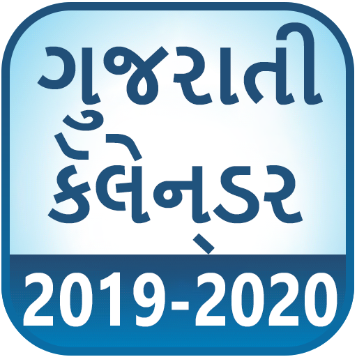Gujarati Calendar 2019 - 2020