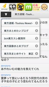 東方まとめViewer screenshot 1