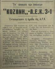 Photo: 2-9-1973 Εγκαίνια νέας σαιζόν με φιλικό Κοζάνη-ΑΕΚ