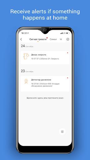 DIGMA SmartLife - Smart Home 3.18.1 screenshots 3