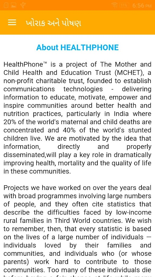 FNB Gujarati HealthPhone- screenshot