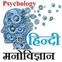 Psychology HIndi - मनोविज्ञान icon