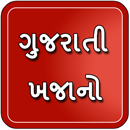 Gujarati Khajano file APK Free for PC, smart TV Download