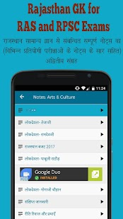 Rajasthan GK for RAS and RPSC Exams- screenshot thumbnail