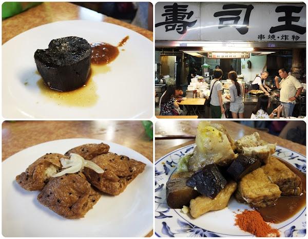 壽司王--台北萬華區 ✖ 招牌黑蘿蔔,華西街夜市必吃老店之一,老闆有個性!