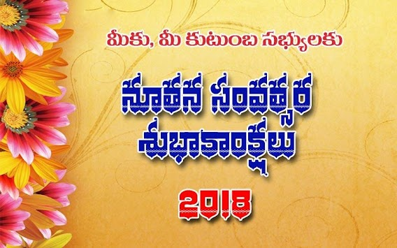 telugu new year greetings 2018 poster