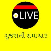 Live Gujarati News - લાઈવ ગુજરાતી સમાચાર