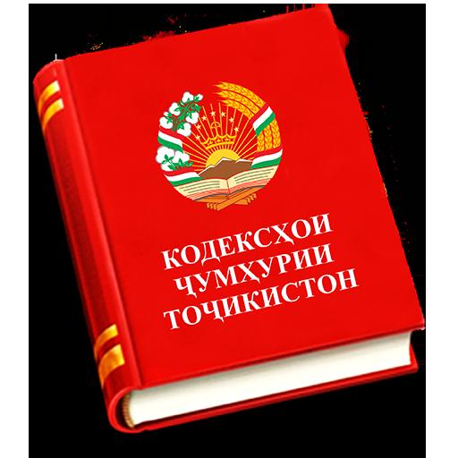 Кодексҳои Ҷумҳурии Тоҷикистон