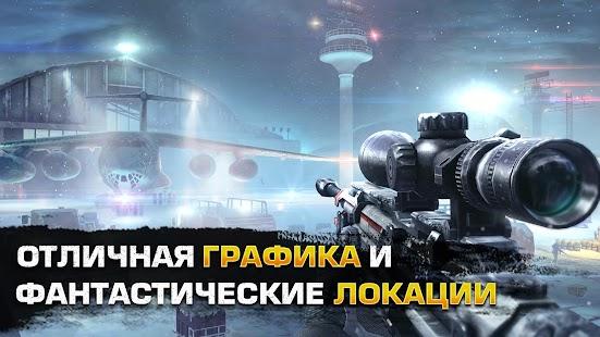 Операция «Снайпер»