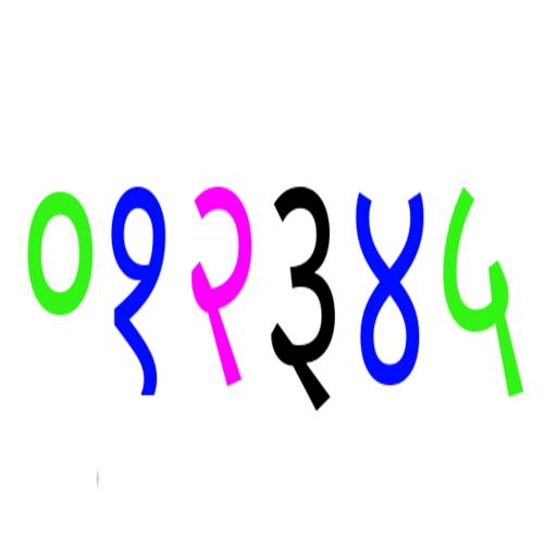 Hindi Number (app)
