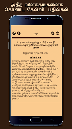 General Knowledge in Tamil 15.0 screenshot 709103