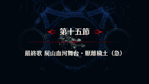 天草四郎戦