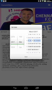 TNPSC Daily Current Affairs- screenshot thumbnail