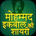Hindi Shayari ~ मोहम्मद इक़बाल की शायरी icon