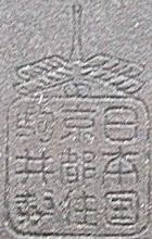 Photo: Stamped Komai Otojiro mark in steel