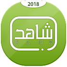 شاهـد بلس بالمجان 2018 icon