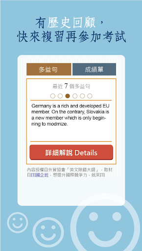玩免費教育APP|下載每日多益句+ app不用錢|硬是要APP