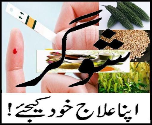 Sugar ka ilaj in Urdu