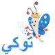 توكي for PC-Windows 7,8,10 and Mac