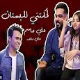 لحكتني للبستان بنتكم يا عالم علي جاسم وعلي ماجد icon