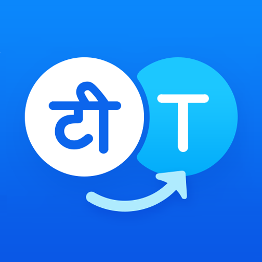 Hi Translate -Language Translator,Online Translate - Apps on Google Play
