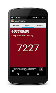 LuckyDream 解夢千字萬字簿- screenshot thumbnail