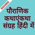 पौराणिक कथाएं -1000+ Hindi Stories icon