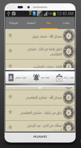 音樂必備免費app推薦 نغمات اسلاميه للهاتف線上免付費app下載 3C達人阿輝的APP