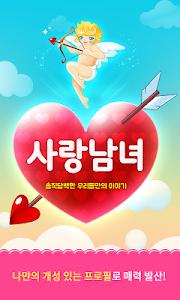 소개팅,채팅어플,소셜데이팅-사랑남녀 screenshot 5