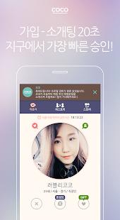 코코 - 무료 소개팅, 사랑, 만남, 인연, 데이트- screenshot thumbnail