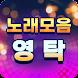 영탁 노래모음 - 베스트 트로트 인기노래 무료감상
