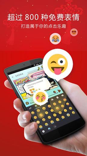 玩免費個人化APP|下載GO输入法 app不用錢|硬是要APP