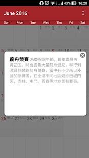 香港公眾假期2016- screenshot thumbnail