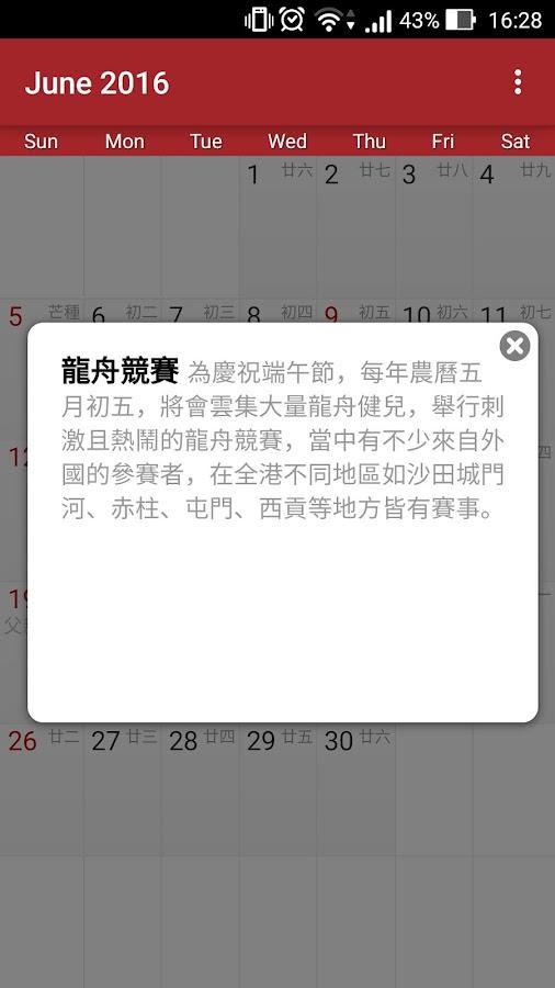 香港公眾假期2016- screenshot
