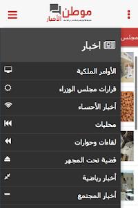صحيفة موطن الأخبار screenshot 2