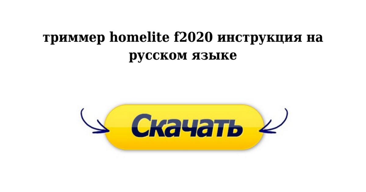 Инструкция homelite f2020