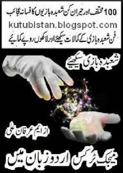 Learn Magic Tricks Urdu APK Latest Version Download - Free