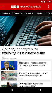 BBC Russian - náhled