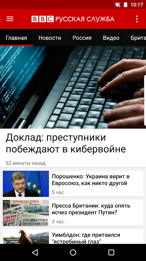 BBC Russian- screenshot