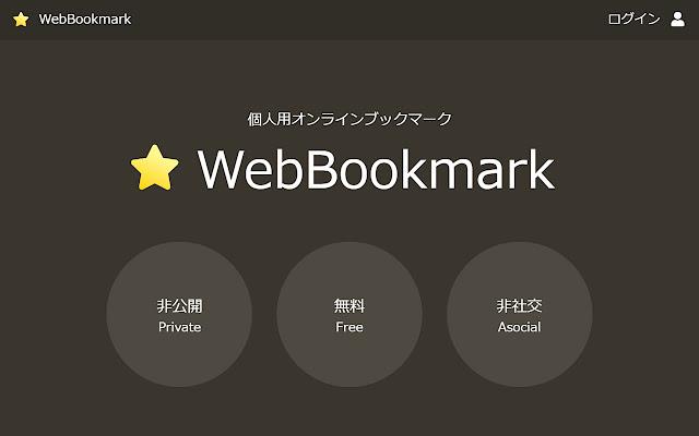 WebBookmark